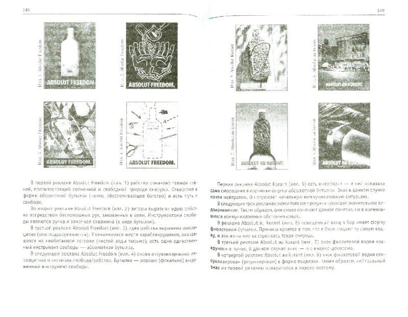 Иллюстрация 1 из 10 для Семиотика абсолюта - Христо Кафтанджиев | Лабиринт - книги. Источник: Лабиринт