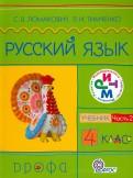 Русский язык. 4 класс. Учебник. В 2-х частях. Часть 2. РИТМ. ФГОС