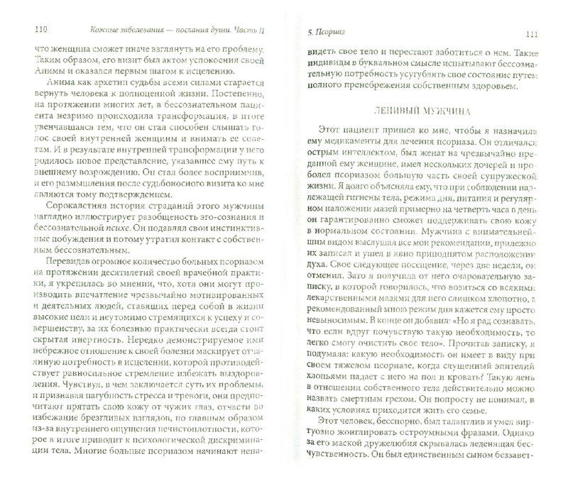 Иллюстрация 1 из 5 для Кожные заболевания - послания души. Метафизические причины проблем с кожей - Энн Магуайр | Лабиринт - книги. Источник: Лабиринт