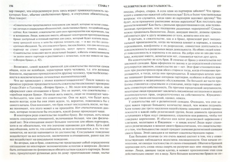 Иллюстрация 1 из 5 для Основы христианской этики - Роджер Крук | Лабиринт - книги. Источник: Лабиринт