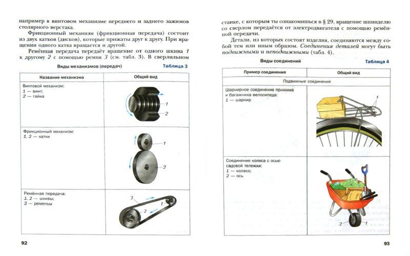 Иллюстрация 1 из 19 для Технология. 5 класс. Индустриальные технологии. Учебник. ФГОС - Тищенко, Симоненко | Лабиринт - книги. Источник: Лабиринт