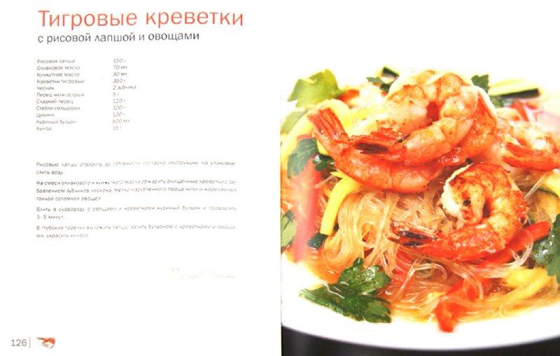 Иллюстрация 1 из 6 для Готовим рыбу и морепродукты | Лабиринт - книги. Источник: Лабиринт