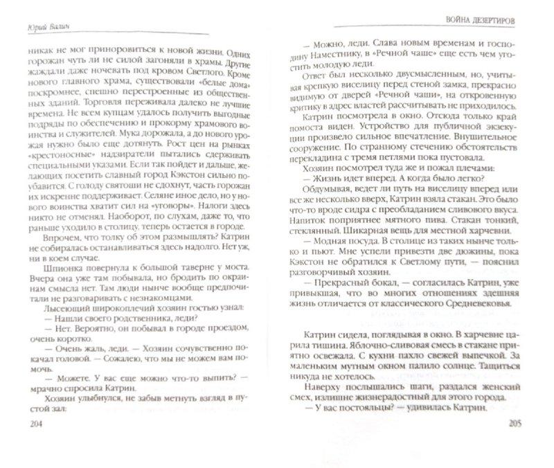 Иллюстрация 1 из 8 для Война дезертиров. Мечи против пушек - Юрий Валин | Лабиринт - книги. Источник: Лабиринт