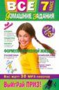 Все домашние задания: 7 класс: решения, пояснения, Колий Т. О.,Павлова И. В.,Гырдымова Н. А.