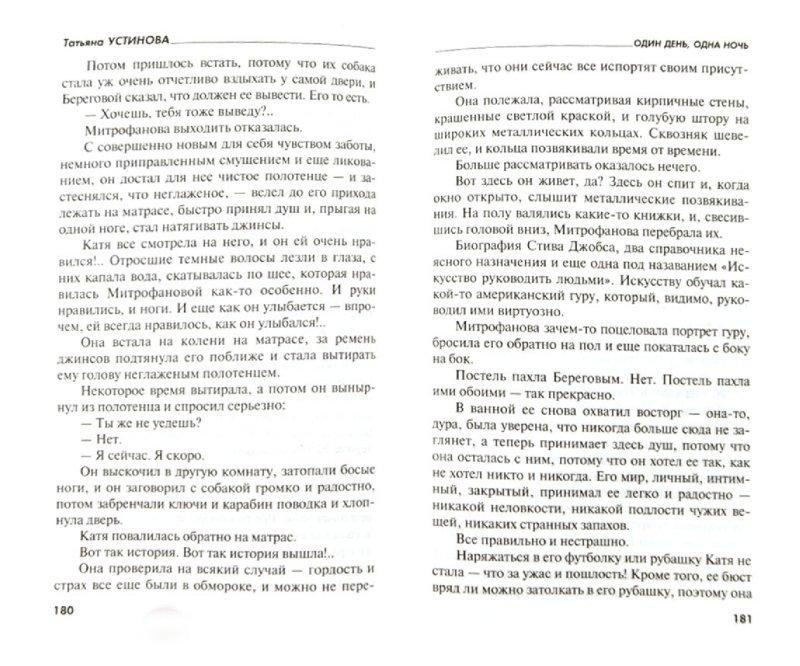 Иллюстрация 1 из 9 для Один день, одна ночь - Татьяна Устинова | Лабиринт - книги. Источник: Лабиринт