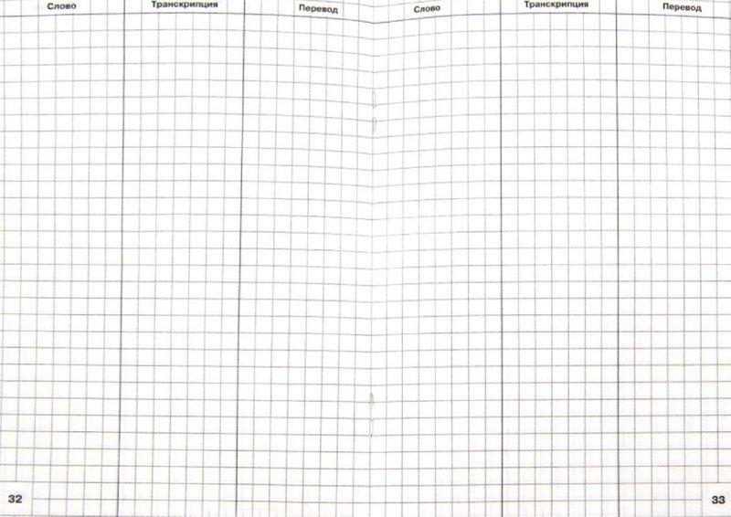 Иллюстрация 1 из 5 для Тетрадь для записи иностранных слов | Лабиринт - канцтовы. Источник: Лабиринт