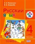 Русский язык. 4 класс. В 2-х частях. Часть 2. Учеб. для школ с родным (нерусским) языком обуч. ФГОС