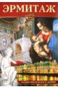 Эрмитаж 160 страниц (мягкий) русский язык, Климовцева Е. С.,Коган Р. М.