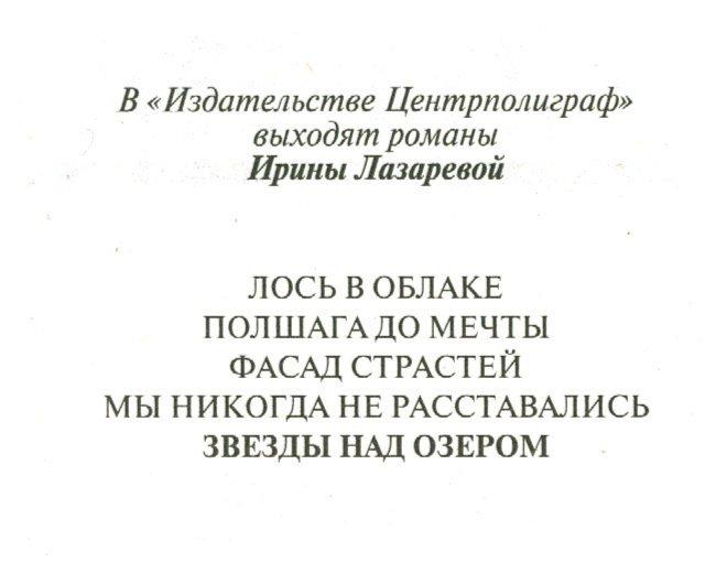Иллюстрация 1 из 9 для Звезды над озером - Ирина Лазарева | Лабиринт - книги. Источник: Лабиринт