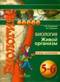 Биология. Живой организм. 5-6 классы. Тетрадь-экзаменатор