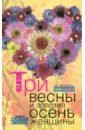 Три весны и золотая осень женщины, Шушунова Маргарита Сергеевна