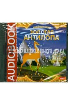 Индийские сказки. Золотая антилопа. О четырех глухих (CDmp3) индийские сказки золотая антилопа о четырех глухих cdmp3