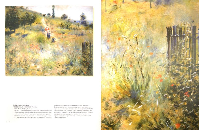 Иллюстрация 1 из 16 для Мастера пейзажной живописи - Григорьян, Истомина   Лабиринт - книги. Источник: Лабиринт