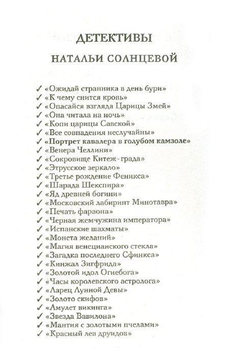 Иллюстрация 1 из 2 для Портрет кавалера в голубом камзоле - Наталья Солнцева   Лабиринт - книги. Источник: Лабиринт