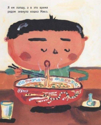 Иллюстрация 1 из 25 для Я ем лапшу, а в это время… - Ёсифуми Хасэгава | Лабиринт - книги. Источник: Лабиринт