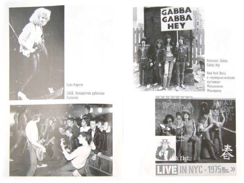 Иллюстрация 1 из 16 для Прошу, убей меня! Подлинная история панк-рока в рассказах участников - Макнил, Маккейн | Лабиринт - книги. Источник: Лабиринт