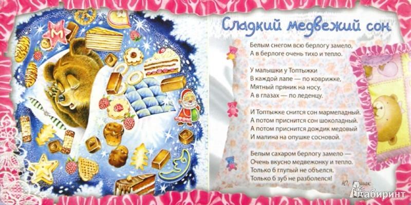 Иллюстрация 1 из 5 для Колыбельные. Для детей от 1 года - Кушак, Токмакова | Лабиринт - книги. Источник: Лабиринт