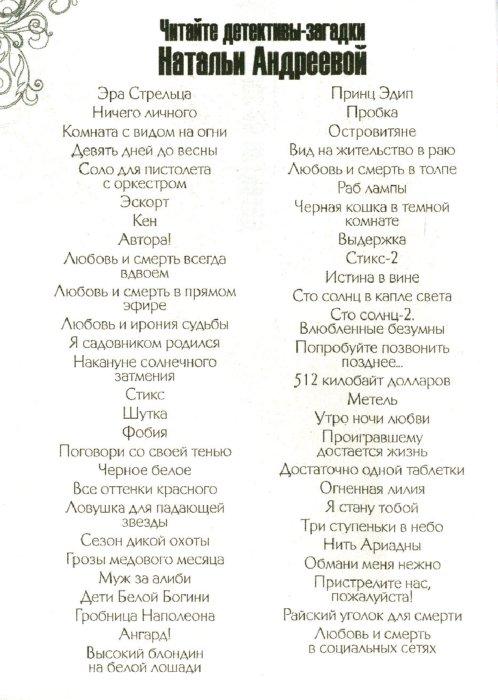 Иллюстрация 1 из 6 для Накануне солнечного затмения - Наталья Андреева | Лабиринт - книги. Источник: Лабиринт
