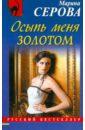Серова Марина Сергеевна Осыпь меня золотом темникова елена