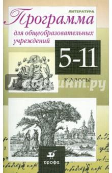Литература. 5-11 классы. Программа для общеобразовательных учреждений 764259e16cf