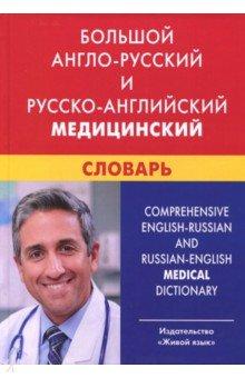 Большой англо-русский и русско-английский медицинский словарь. Свыше 110 000 терминов, сочетаний...