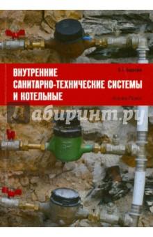 Внутренние санитарно-технические системы и котельные мотоцикл фар монтажных работ