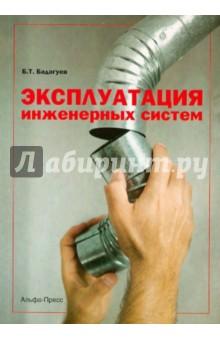 Эксплуатация инженерных систем