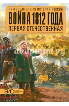 Война 1812 года. Первая Отечественная смирнов с отечественная война 1812 года картина в формате 3d