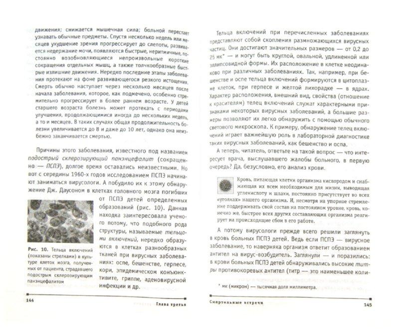 Иллюстрация 1 из 7 для Многоликий вирус. Тайны скрытых инфекций - Виктор Зуев | Лабиринт - книги. Источник: Лабиринт