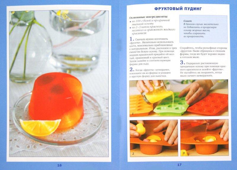 Иллюстрация 1 из 9 для Подарочное мыло - Вера Корнилова   Лабиринт - книги. Источник: Лабиринт