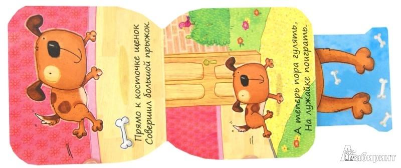 Иллюстрация 1 из 7 для Попрыгунчики. Ловкий щенок - Бурмистрова, Мороз | Лабиринт - книги. Источник: Лабиринт