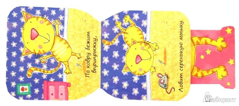 Иллюстрация 1 из 9 для Попрыгунчики. Озорная кошка - Бурмистрова, Мороз | Лабиринт - книги. Источник: Лабиринт
