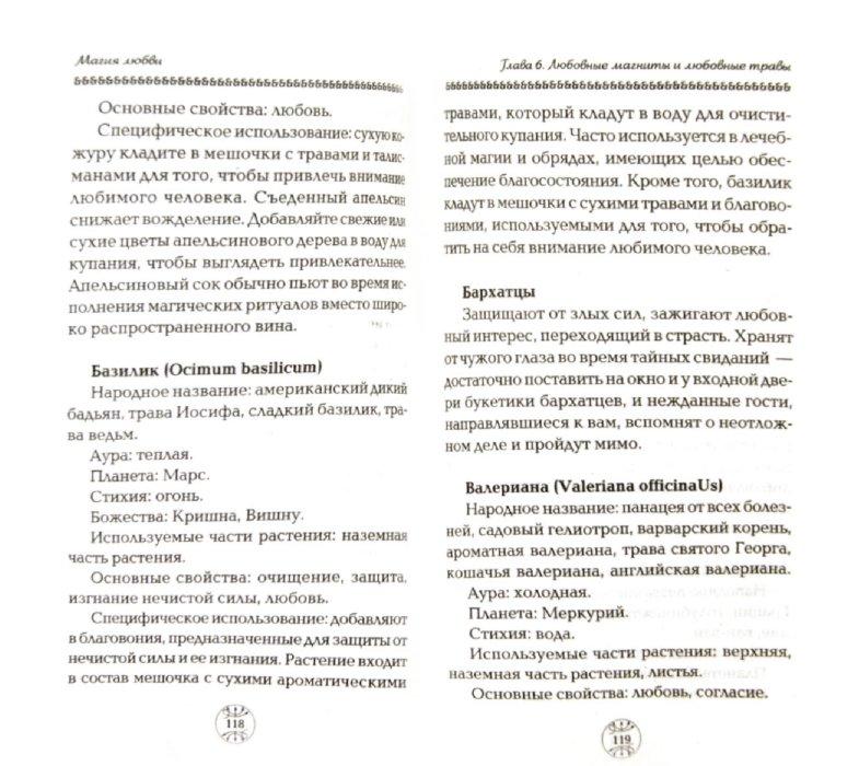 Иллюстрация 1 из 2 для Магия любви (с автографом автора) - Роман Фад | Лабиринт - книги. Источник: Лабиринт