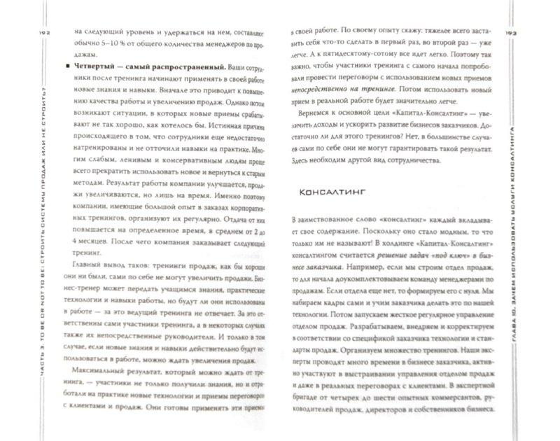 Иллюстрация 1 из 2 для Боевые команды продаж (с автографом автора) - Константин Бакшт | Лабиринт - книги. Источник: Лабиринт