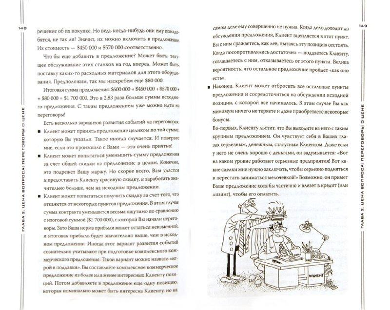 Иллюстрация 1 из 2 для Большие контракты (с автографом автора) - Константин Бакшт   Лабиринт - книги. Источник: Лабиринт
