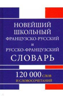 Новейший школьный французско-русский и русско-французский словарь. 120 000 слов