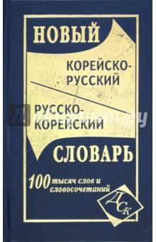Новый корейско-русский и русско-корейский словарь. 100 000 слов