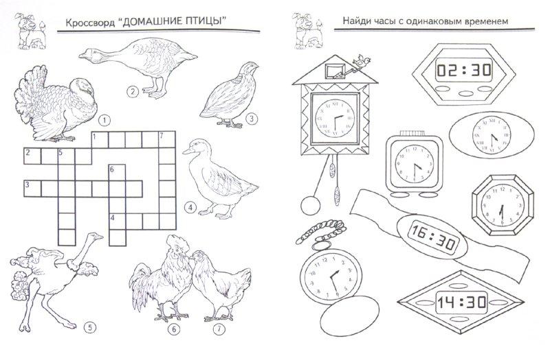 Иллюстрация 1 из 8 для Развивающие игры. Собака | Лабиринт - книги. Источник: Лабиринт