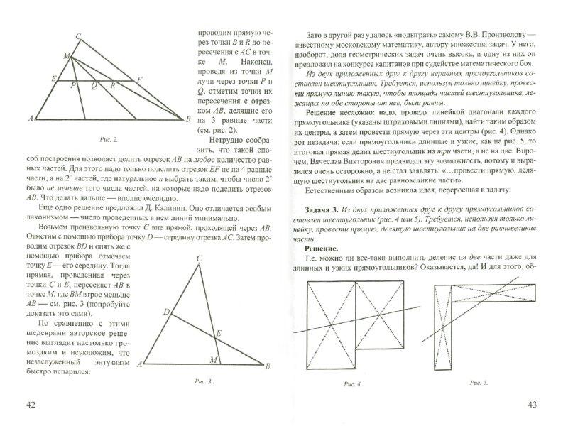 Иллюстрация 1 из 6 для Учимся решать сложные олимпиадные задачи - Иван Акулич | Лабиринт - книги. Источник: Лабиринт