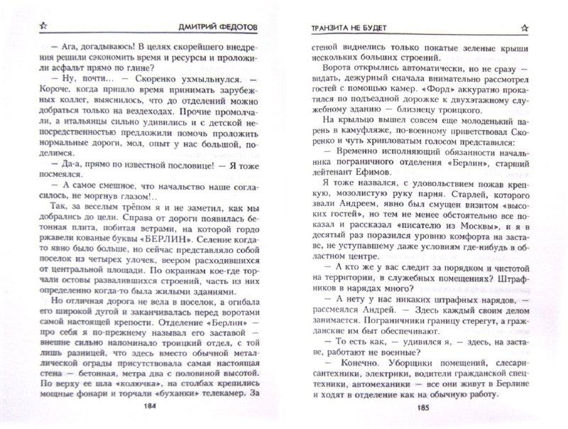 Иллюстрация 1 из 6 для Транзита не будет - Дмитрий Федотов | Лабиринт - книги. Источник: Лабиринт