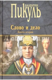 Слово и дело. Роман-хроника времен Анны Иоанновны. Книга 2 цена