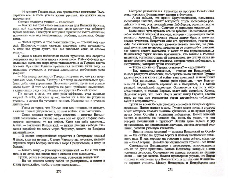 Иллюстрация 1 из 18 для Слово и дело. Роман-хроника времен Анны Иоанновны. Книга 2 - Валентин Пикуль   Лабиринт - книги. Источник: Лабиринт