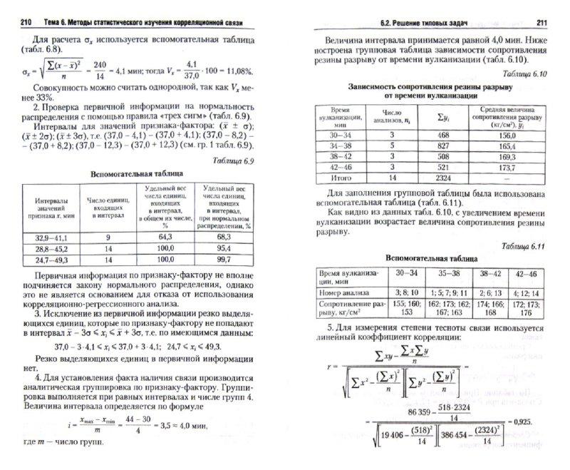 Решебник по статистики шмойлова решебник