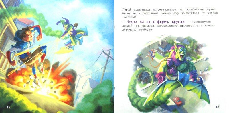 Иллюстрация 1 из 5 для Ловушка Зеленого Гоблина. Книга приключений | Лабиринт - книги. Источник: Лабиринт