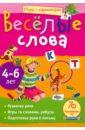 Игры с картинками. Весёлые слова. 4-6 лет, Федина Ольга Викторовна