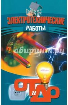 Электротехнические работы. От и до