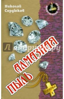 Алмазная пыль книгу книжный вор