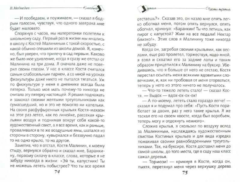 Иллюстрация 1 из 6 для Баранкин, будь человеком! - Валерий Медведев | Лабиринт - книги. Источник: Лабиринт