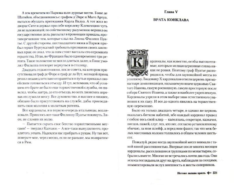 Иллюстрация 1 из 9 для Яд и корона; Негоже лилиям прясть - Морис Дрюон   Лабиринт - книги. Источник: Лабиринт