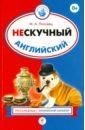 Поповец Марина Анатольевна Нескучный английский